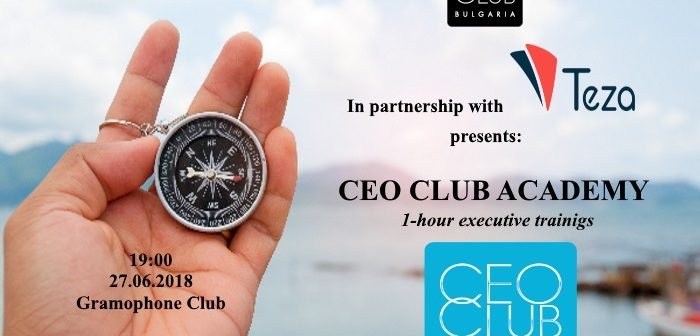 CEO Club Bulgaria представя CEO Club Academy – Юнска среща 2018